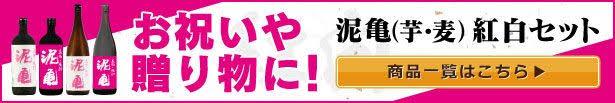 ネット限定販売 泥亀ピンクラベル紅白セットシリーズ