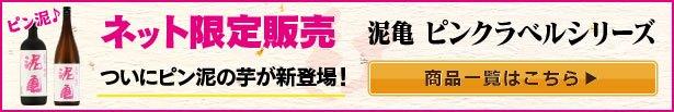 ネット限定販売 泥亀ピンクラベルシリーズ