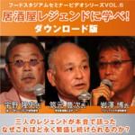 居酒屋レジェンドセミナービデオ(ダウンロード版)